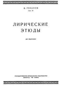 П. Рязанов. Лирические этюды для фортепиано