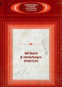 Э. Абдуллин, Т. Бейдер, Т. Вендрова и др. Музыка в начальных классах
