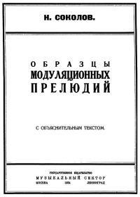 Н. Соколов. Образцы модуляционных прелюдий. Пособие при изучении гамронии