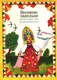 Весенние капельки. Русские народные песни для детей младшего возраста