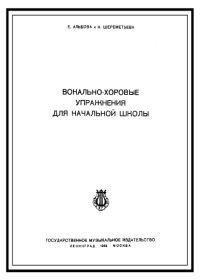 Е. Альбова, Н. Шереметьева. Вокально-хоровые упражнения для начальной школы