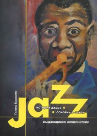 Г. Бородина. История джаза. Основные стили, выдающиеся исполнители