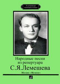 В. Кудрявцева-Лемешева. Народные песни из репертуара С.Я. Лемешева. Для тенора в сопровождении фортепиано