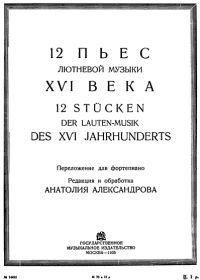 А. Александров. 12 пьес лютневой музыки XVI века. Переложение для фортепиано