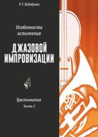 Р. Хабибулин. Особенности исполнения джазовой импровизации. Часть 2