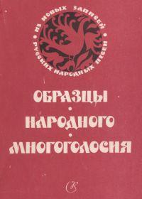 И. Земцовский. Образцы народного многоголосия