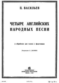 П. Васильев. Четыре английских народных песни в обработке для голоса с фортепиано