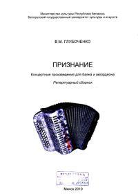 В. Глубоченко. Признание. Концертные произведения для баяна и аккордеона