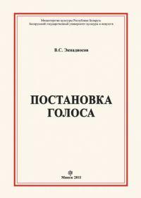 В. Экнадиосов. Постановка голоса