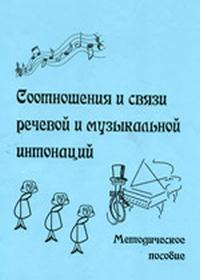 Т. Бугакова. Соотношения и связи речевой и музыкальной интонаций