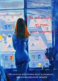 С. Володин. На нее я гляжу из окна, что напротив. Несложные обработки песен и романсов для шестиструнной гитары