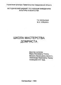 Т. Вольская, М. Уляшкин. Школа мастерства домриста
