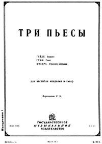 Три пьесы для ансамбля мандолин и гитар