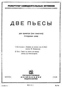 Две пьесы для оркестра (или секстета) 4-струнных домр