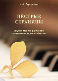 А. Терегулова. Пестрые страницы. Сборник пьес для фортепиано с методическими рекомендациями