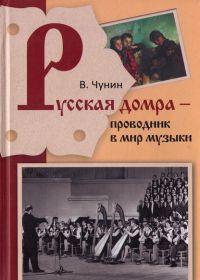 В. Чунин. Русская домра - проводник в мир музыки