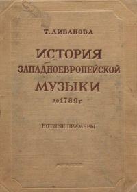 Т. Ливанова. История западноевропейской музыки до 1789 г. Нотные примеры