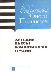 Е. Гачечиладзе, И. Габичвадзе. Детские пьесы композиторов Грузии для фортепиано