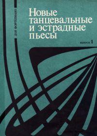 И. Захаров. Новые танцевальные и эстрадные пьесы для фортепиано. Выпуск 1