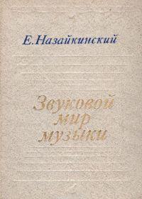 Е. Назайкинский. Звуковой мир музыки