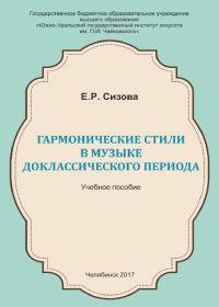 Е. Сизова. Гармонические стили в музыке доклассического периода