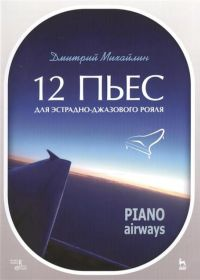 Д. Михайлин. 12 пьес для эстрадно-джазового рояля. Piano Airways