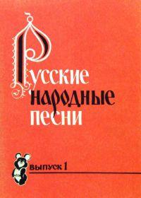 Ю. Зацарный. Русские народные песни. Песенник. Выпуск 1