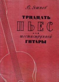 В. Яшнев. 30 пьес для шестиструнной гитары
