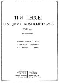 Три пьесы немецких композиторов XVIII века для фортепиано