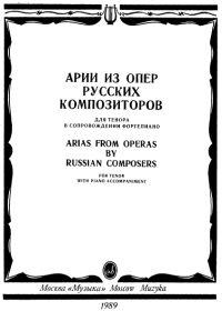 Арии из опер русских композиторов для тенора в сопровождении фортепиано