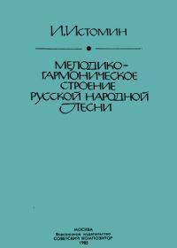 И. Истомин. Мелодико-гармоническое строение русской народной песни