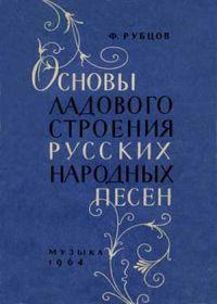 Ф. Рубцов. Основы ладового строения русских народных песен