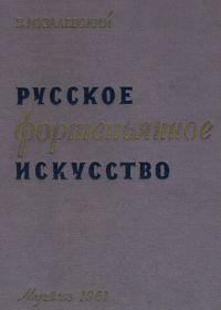 В. Музалевский. Русское фортепьянное искусство