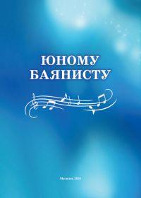 П. Забелов. Юному баянисту