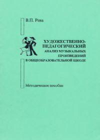 В. Рева. Художественно-педагогический анализ музыкальных произведений в общеобразовательной школе