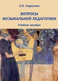 Е. Гаврилова. Вопросы музыкальной педагогики