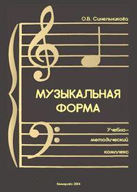 О. Синельникова. Музыкальная форма. Учебно-методический комплекс