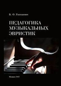 Б. Голешевич. Педагогика музыкальных эвристик