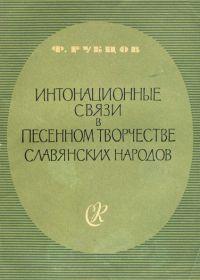 Ф. Рубцов. Интонационные связи в песенном творчестве славянских народов