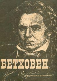 Л. Бетховен. Избранные сонаты для фортепиано