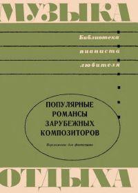 Ю. Комальков. Популярные романсы зарубежных композиторов. Переложение для фортепиано