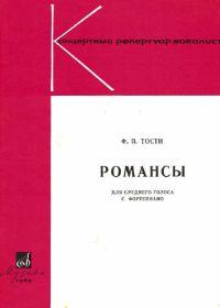 Ф. Тости. Романсы для среднего голоса с фортепиано