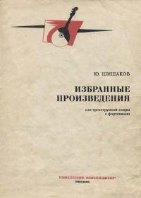 Ю. Шишаков. Избранные произведения для трехструнной домры с фортепиано