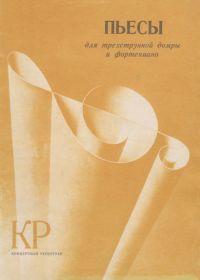 И. Шитенков. Пьесы для трехструнной домры и фортепиано