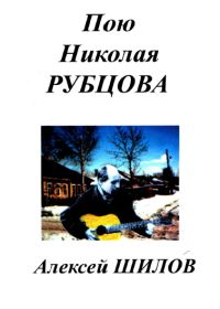 А. Шилов. Пою Николая Рубцова