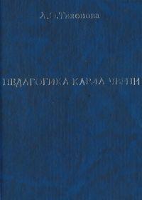 Л. Тихонова. Педагогика Карла Черни