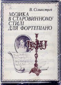 В. Сильвестров. Музыка в старинном стиле для фортепиано