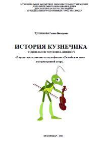 Г. Тулзакова. История кузнечика. Сборник пьес на тему песни В. Шаинского. Для трехструнной домры