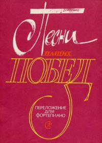 Ю. Комальков. Песни наших побед. Переложение для фортепиано