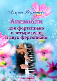 Л. Жуманова. Ансамбли для фортепиано в четыре руки и двух фортепиано